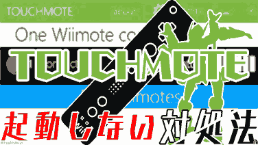 touchmote-windows10-not-working-thumbnail2