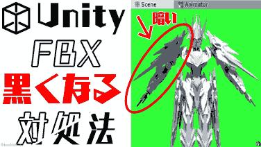 unity-fbx-black-thumbnail2