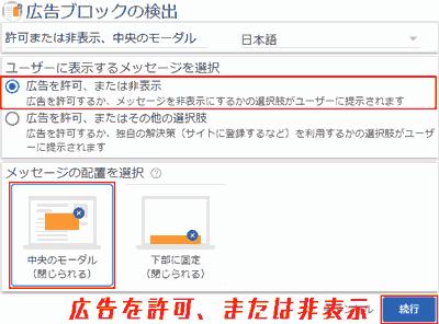 広告ブロックの検出.広告を許可、または非表示.中央のモーダル,下部に固定
