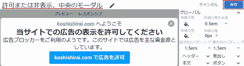 広告を許可、または非表示 + 中央のモーダル. koshishirai.comへようこそ 当サイトでの広告の表示を許可してください 広告ブロッカーをご利用のようです。 このサイトでは広告を主な資金源としています。 koshishirai.comで広告を許可