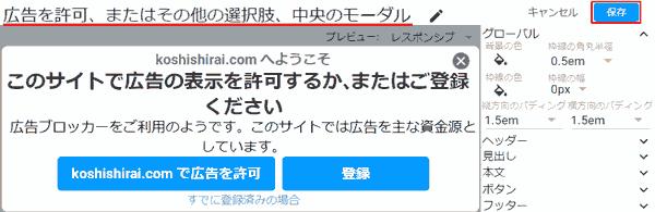 広告を許可、またはその他の選択肢 + 中央のモーダル,閉じられる.koshishirai.comへようこそ.このサイトでの広告の表示を許可するか、またはご登録ください 広告ブロッカーをご利用のようです。このサイトでは広告を主な資金源としています。koshishirai.comで広告を許可,登録.すでに登録済みの場合