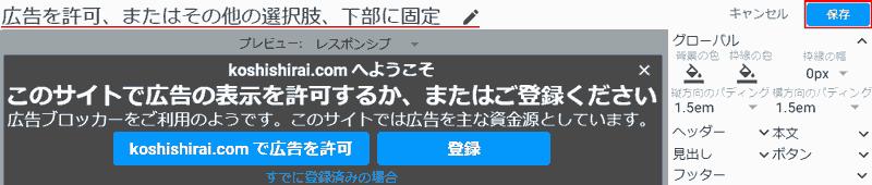 広告を許可、またはその他の選択肢 + 下部に固定,閉じられる.koshishirai.comへようこそ.このサイトでの広告の表示を許可するか、またはご登録ください 広告ブロッカーをご利用のようです。このサイトでは広告を主な資金源としています。koshishirai.comで広告を許可,登録.すでに登録済みの場合
