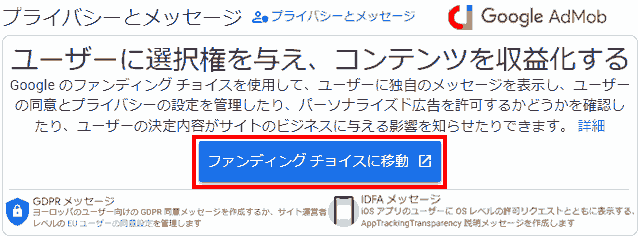 google admob プライバシーとメッセージ → ファンディング チョイスに移動します。