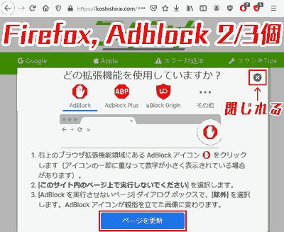 Firefox, Adblock 2/3個.広告を許可、または非表示 + 中央のモーダル.どの拡張機能を使用していますか?Adblock, Adblock Plus, uBlock Origin.ページを更新,x