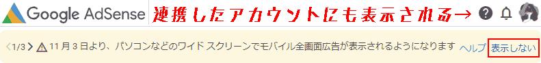 Google Adsenseをメインの他に連携しているアカウントがある場合。 連携しているアカウントの方でもこの警告が表示されます。  連携しているアカウントでも「表示しない」をクリックします。 後は何もしないでください。