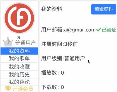 我的资料.用户邮箱 : a@gmail.com ✔已验证.注册时间 : 1天前.用户级别 : 普通用户.播放数 : 0.下载数 : 0