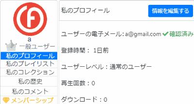 プロフィール. ユーザーの電子メール:a@gmail.com ✔確認済み.登録時間: 1日前.ユーザーレベル:通常のユーザー. 再生回数:0.ダウンロード:0