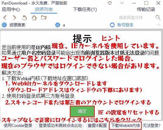 您当前使用的是IE内核 如果通过用户名密码登录可能会出现当前浏览器版本过低无法登录的问题 解决方法: 1. 下载Webkit内核(下载地址在窗口底部) 2. 使用扫码登录或第三方账号登录 使用Cookie登录.登录成功未跳转点击此处.重罝IE配罝.下载Webkit内核