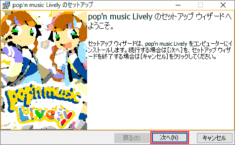 pop'n music Livelyのセットアップ. pop'n music Livelyのセットアップウィザードへようこそ 次へ