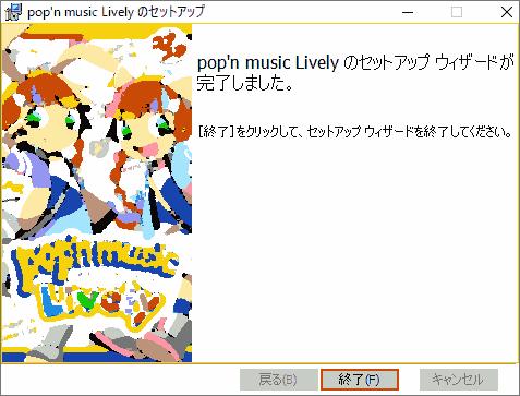 pop'n music Livelyのセットアップウィザードが完了しました。終了