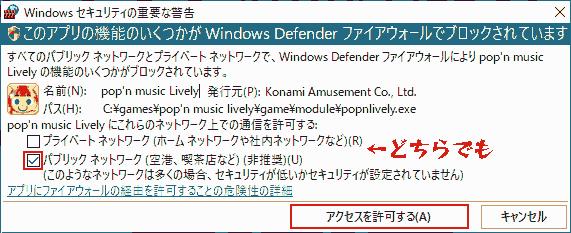 Windowsセキュリティの重要な警告. このアプリの機能のいくつかがWindows Defender ファイアウォールでブロックされています。プライベートネットワーク.パブリックネットワーク,空港や喫茶店など.非推奨.ここではデフォルトのパブリックネットワークにチェック✓してアクセスを許可するにします。