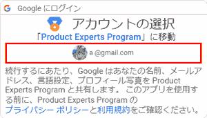 Googleにログイン. アカウントの選択. 「Product Experts Program」に移動します。
