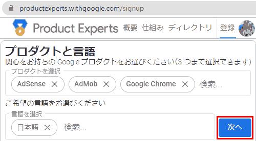 プロダクトと言語を選択して、次へ. プロダクトを選択: Adsense, Admob, Google Chrome,ご希望の言語:日本語.