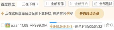 百度网盘,これで一定時間だけダウンロード速度が速くなります。