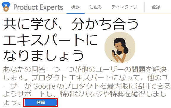 Google プロダクトエキスパート. 登録をクリックします。