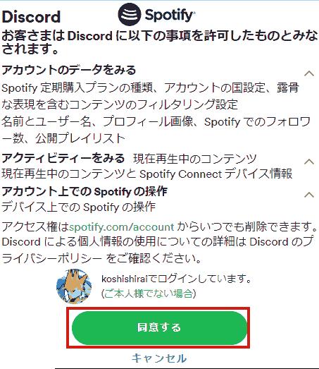 お客様はDiscordに以下の事項を許可したものとみなされます。同意するをクリックします。
