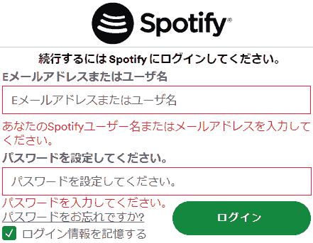 あなたのSpotifyユーザー名またはメールアドレスを入力してください。