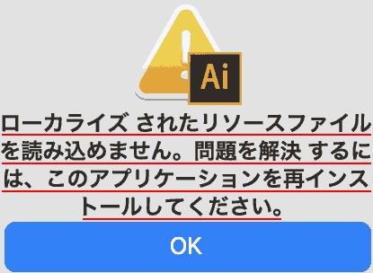 ローカライズされたリソースファイルを読み込めません。問題を解決するためには、このアプリケーションを再インストールしてください。