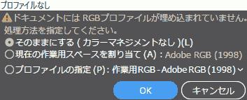 ドキュメントにはRGBプロファイルが埋め込まれていません。