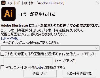 エラーレポートの対象:「Adobe Illustrator」 エラーが発生しました