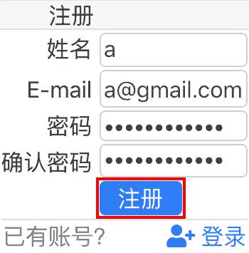 注册。 姓名,E-mail,密码,确认密码を入力したら、注册をクリックします。