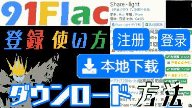 91flac-thumbnail