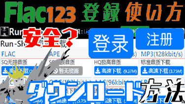 flac123-thumbnail