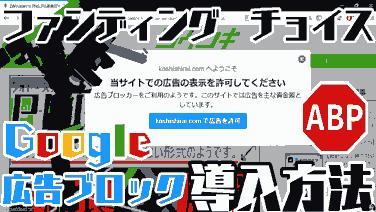fundingchoices-google-thumbnail