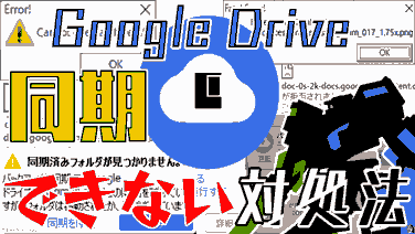 google-drive-backup-and-sync-error-thumbnail