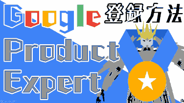 google-product-expert-thumbnail