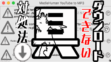 mediahuman-error-thumbnail