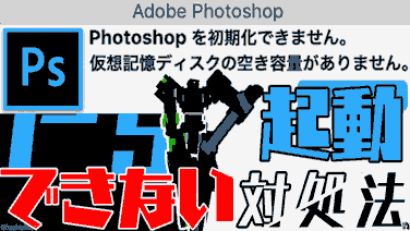 photoshop-could-not-initialize-photoshop-because-the-scratch-disks-are-full-thumbnail