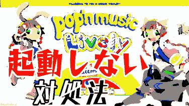 popn-music-lively-error-thumbnail