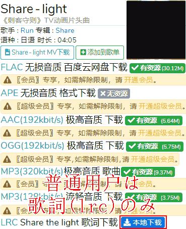 歌曲下載。ファイルのダウンロードは下載をクリックします。一般ユーザーは歌詞ファイルlrcのみダウンロードすることができます。