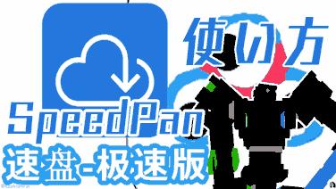 speedpan-thumbnail