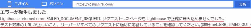 Lighthouse returned error: FAILED_DOCUMENT_REQUEST. リクエストされたページをLightHouseで正確に読み込めませんでした。 テスト対象のURLが正しいこと、サーバーがすべてのリクエストに適切に応答していることを確認してください。詳細:net::ERR_TIMED_OUT