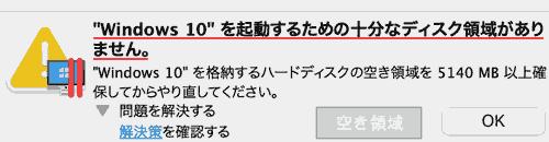"""""""Windows 10""""を起動するための十分なディスク領域がありません。"""