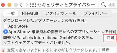 """セキュリティとプライバシー→ 一般. 変更するには鍵のアイコン🔓をクリックします。開発元""""Pararells International GmbH""""のシステムソフトウェアアップデートされました。横の許可をクリックします"""