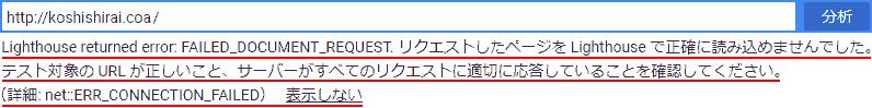 Lighthouse returned error: FAILED_DOCUMENT_REQUEST. リクエストされたページをLightHouseで正確に読み込めませんでした。 テスト対象のURLが正しいこと、サーバーがすべてのリクエストに適切に応答していることを確認してください。詳細:net::ERR_CONNECTION_FAILED