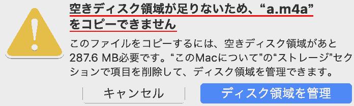 """空きディスク領域が足りないため、コピーできません このファイルをコピーするには、空きディスク領域があと287.6MB必要です。""""このMacについて""""の""""ストレージ""""セクションで項目を削除して、ディスク領域を管理できます。"""