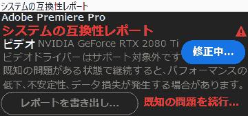 ビデオ NVIDIA GeForce RTX 2080 Ti ビデオドライバーはサポート対象外です 既知の問題がある状態で継続すると、パフォーマンスの低下、不安定性、データ損失が発生する場合があります。