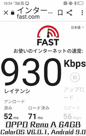 OPPO Reno A 64GB rakuten unlimit Internet Speed Test