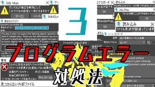 3dsmax-error-thumbnail